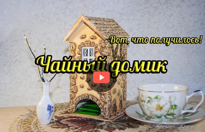 4394744_IMG_0044_tt_Zastavka (700x450, 395Kb)