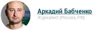6209540_Babchenko_Arkadii (190x61, 10Kb)