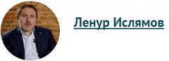 6209540_Islyamov_Lenyr (240x87, 15Kb)