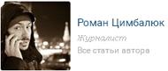 6209540_Cimbaluk_Roman (190x81, 13Kb)