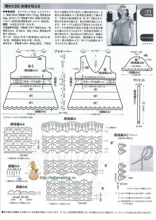 Ажурный жакет связанный крючком со схемой вязания/3071837_012 (496x700, 269Kb)