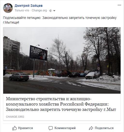Подписывайте петицию! Законодательно запретить точечную застройку г.Мытищи! #соцрепост/2178968_Podpisivaite_peticiu_Zakonodatelno_zapretit_tochechnyu_zastroiky_g_Mitishi (513x544, 102Kb)