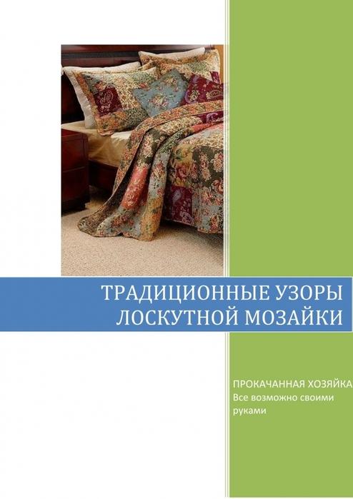 4870325_Traditsionnye_uzory_loskutnoy_mozaiki01 (494x700, 162Kb)
