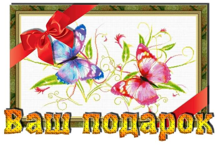"Вышивка крестом ""Бабочки""/1502787357_podpiska2 (700x489, 60Kb)/1502788018_podpiska2 (700x489, 60Kb)"