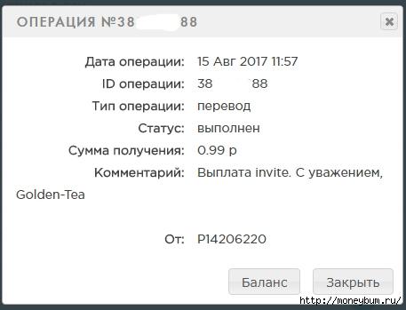 Золотой Чай | Выплата/3324669_0_99 (457x349, 57Kb)