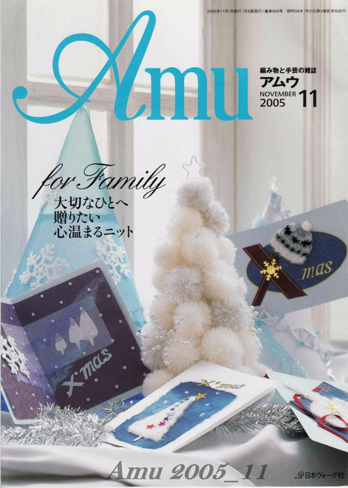 Amu 2005_11_Page_01 (499x700, 368Kb)