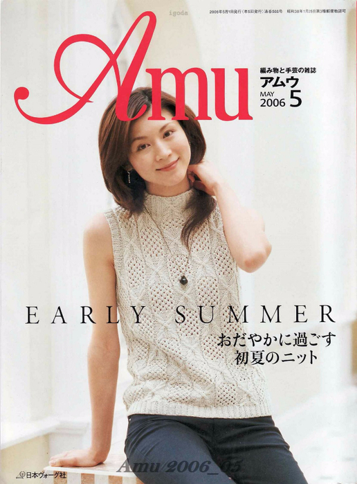 Amu 2006_05_Page_01 (516x700, 345Kb)