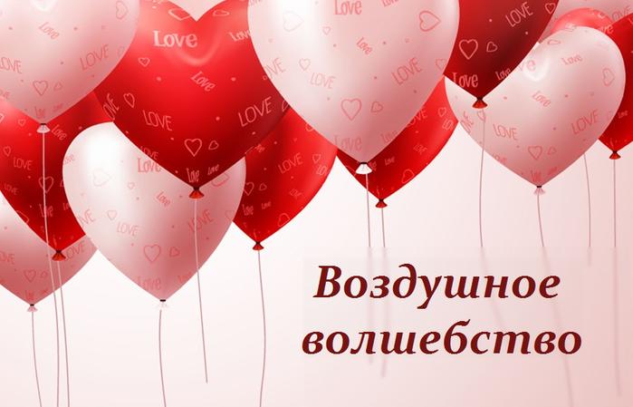 3256587_Vozdyshnoe_volshebstvo (700x449, 308Kb)