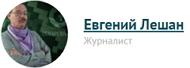 6209540_Leshan_Evgenii_1_ (190x68, 11Kb)
