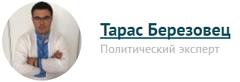 6209540_Berezovec_Taras (240x82, 15Kb)