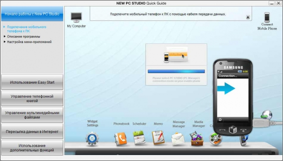 Samsung New PC Studio 2 (568x323, 108Kb)