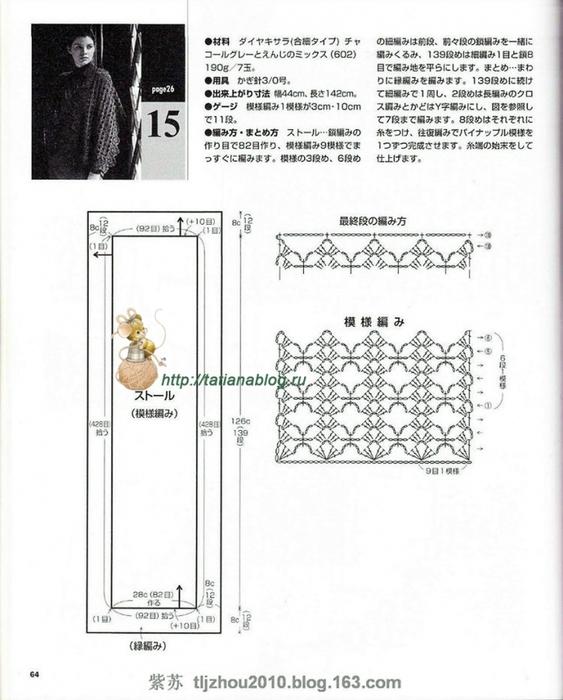 Палантин связанный крючком со схемой вязания/3071837_102 (563x700, 228Kb)