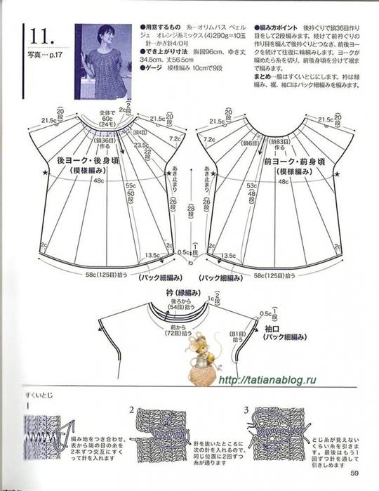 Блузка крючком со схемами вязания/3071837_124 (540x700, 218Kb)