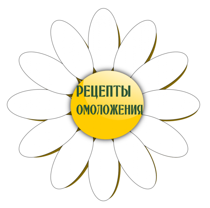 4565946_recepti_omolojeniya (700x693, 180Kb)