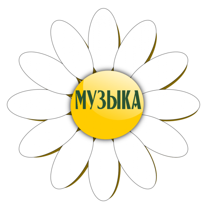 4565946_myzika1_1_ (700x693, 178Kb)