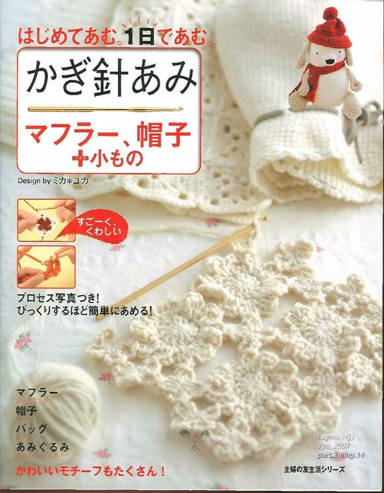 Knit_Ideas_2007_kr_000 (544x700, 397Kb)