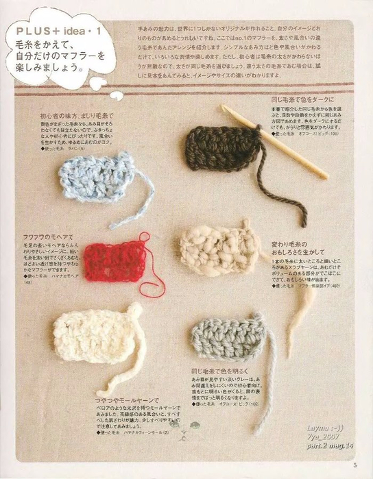 Knit_Ideas_2007_kr_004 (544x700, 383Kb)