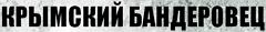 6209540_logo_Krimskii_Banderovec (240x29, 10Kb)