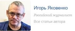 6209540_Yakovenko_Igor_o (240x101, 20Kb)
