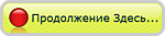 16 (150x33, 9Kb)