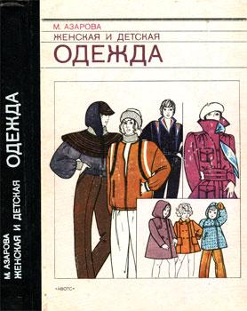 5081819_Azarova (278x350, 194Kb)