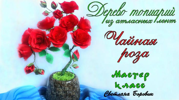 Топиарий бонсай дерево чайная роза канзаши из атласных лент МК. DIY Topiary tree Tea Rose kanzashi/5017731_ (700x393, 354Kb)