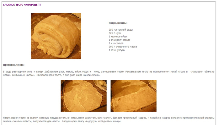 Слоеное тесто (800x500, 153Kb)