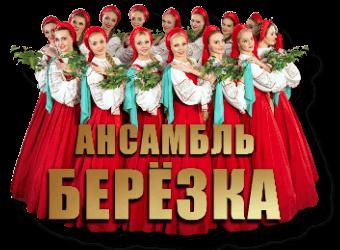 3996605_AnsamblBeryozka (340x250, 37Kb)