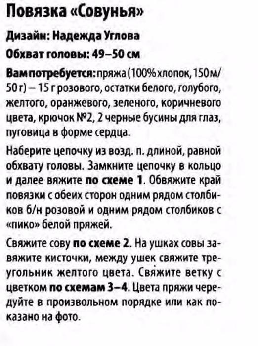 РїРѕРІСЏР·РєР°2 (522x700, 285Kb)
