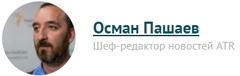 6209540_Pashaev_Osman (240x76, 14Kb)
