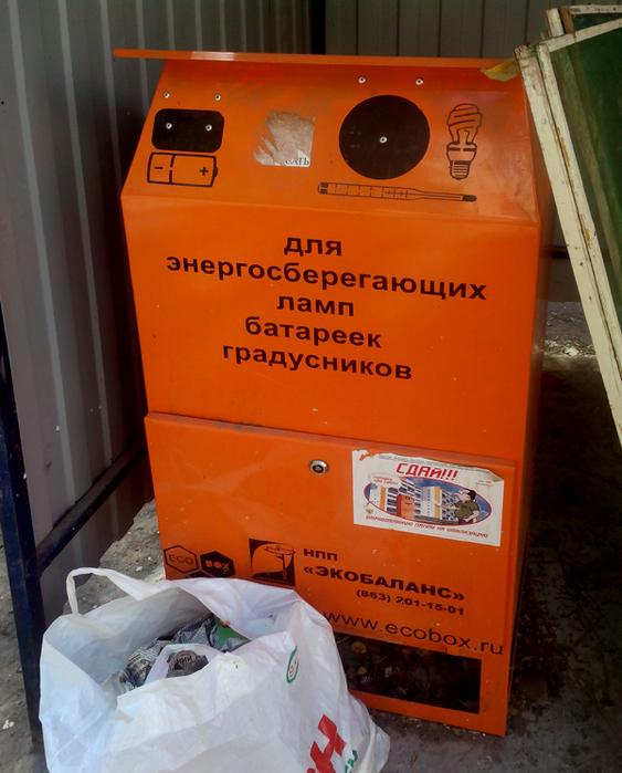 Контейнер для утилизации энергосберегающих ламп, батареек и градусников/683232_dlya_gradusnikov (563x700, 335Kb)