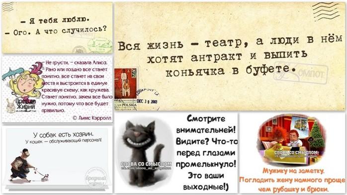 5672049_1396120245_frazochki (700x393, 90Kb)