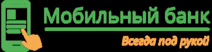 "alt=""Как проверить баланс сберкнижки Сбербанка?""/2835299_MOBILNII_BANK (700x171, 64Kb)"