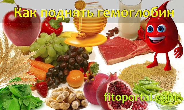 Как повысить гемоглобин народными средствами/4565333_gemoglobin (640x384, 129Kb)