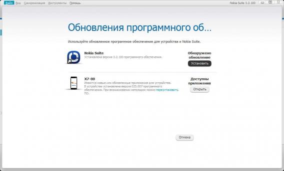 Nokia Suite 3 (568x343, 77Kb)