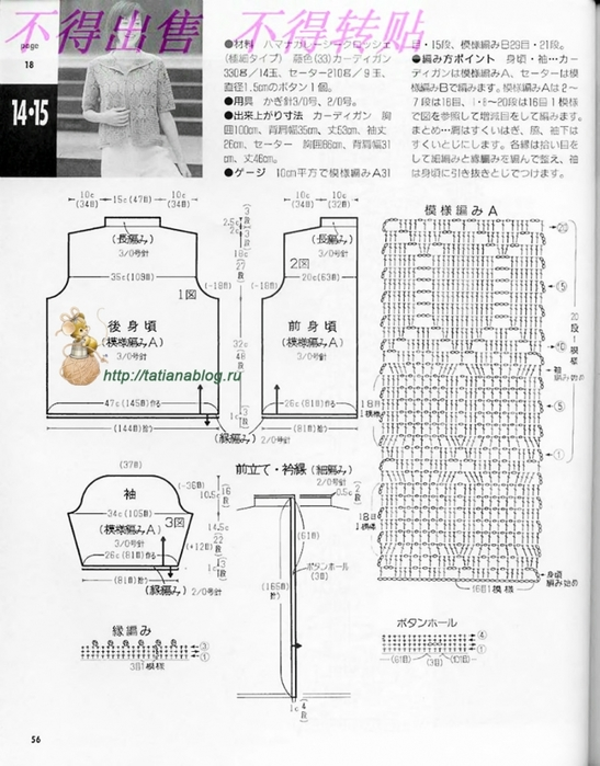 Фиолетовый жакет связанный крючком со схемами вязания/3071837_192 (547x700, 234Kb)