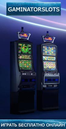 В интернет-казино можно играть бесплатно