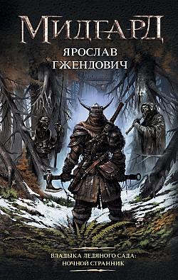 Гжендович Ярослав_Владыка ледяного сада_1 Ночной странник (250x394, 55Kb)
