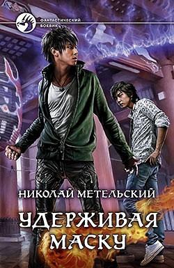 Метельский Николай_4_Удерживая маску (250x385, 49Kb)