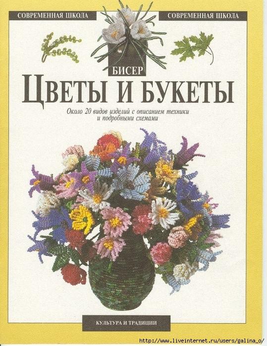 4870325_Biser_Tsvety_i_bukety01 (539x700, 347Kb)