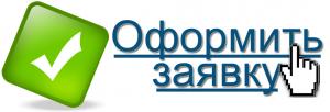 Заполнить АНКЕТУ КАНДИДАТА/5551035_oformit_zayavky (300x102, 29Kb)