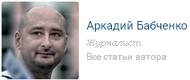 6209540_Babchenko_Arkadii (190x80, 12Kb)