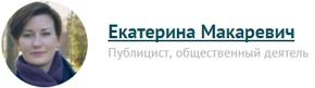 6209540_Makarevich_Ekaterina (290x81, 18Kb)