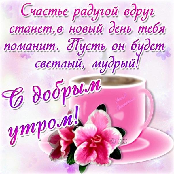 Поздравления с утром девушке