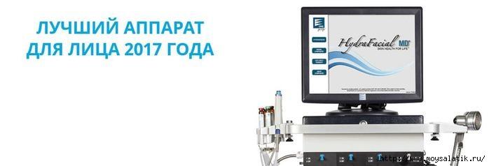 аппарат для чистки лица/4121583_apap (700x238, 53Kb)
