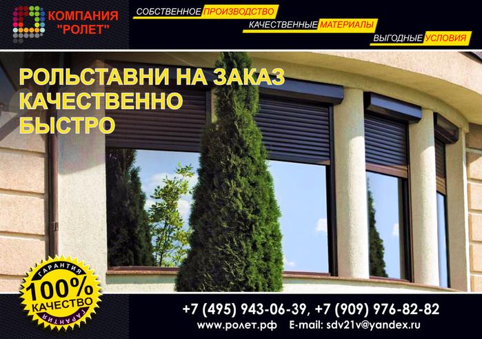 www.ролет.рф рольставни 06 (700x491, 434Kb)