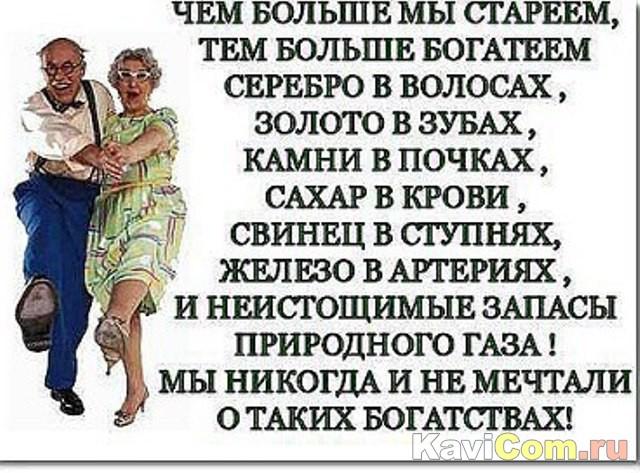 Афоризмы для пенсионера