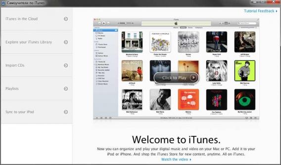 iTunes 2 (568x334, 111Kb)