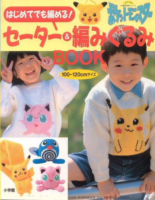 Pokemon_Book_1999_sp-kr_000 (544x700, 433Kb)