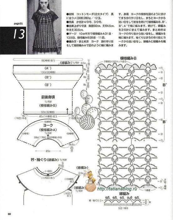 Черное платье крючком со схемой вязания/3071837_272 (553x700, 256Kb)